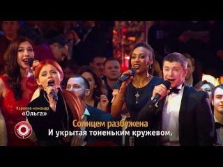 Comedy Club: Команда сериала «Ольга» (Валерий Меладзе - Небеса)