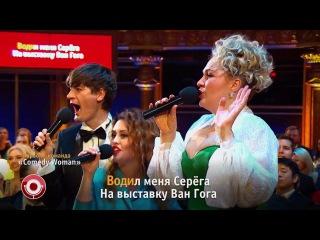 Comedy Club: Команда «Comedy Woman» (Ленинград - Экспонат)
