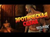 The Witcher 3 Wild Hunt/Ведьмак 3: Дикая охота - Эротическая сцена Расчленение Эпичные фразы #2