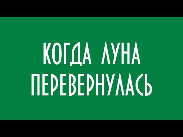 КОГДА ЛУНА ПЕРЕВЕРНУЛАСЬ ЮРИЙ ЛОМАТОВ