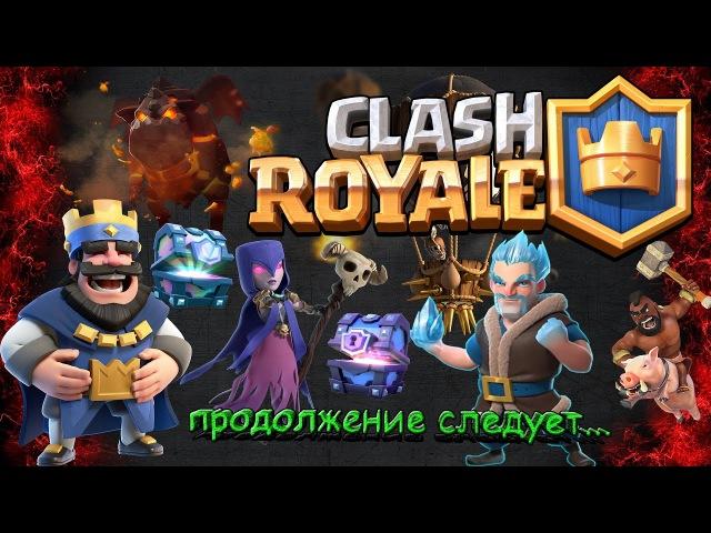 CLASH ROYALE - ЭПИК БОТАЛИ №3