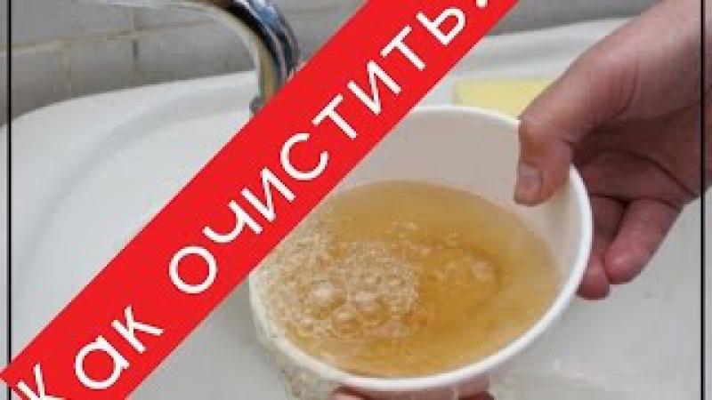 Как очистить воду из скважины от железа, соли, солей жесткости, ржавчины и извести своими руками