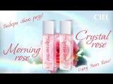 Парфюмерия  духи группы Экстра Arc en ciel Morning rose и Arc en ciel Crystal rose