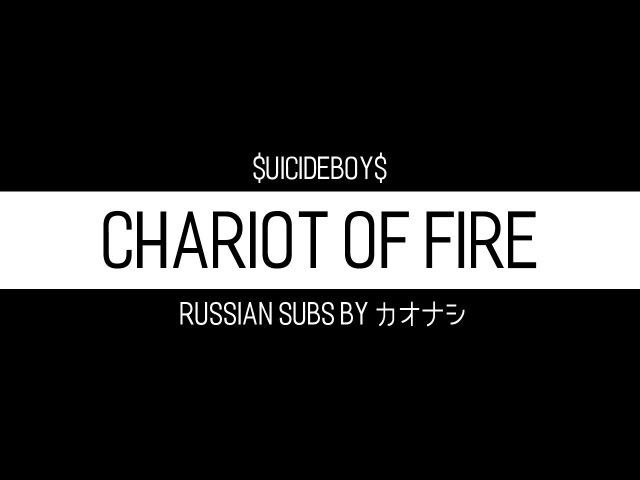 $UICIDEBOY$ — Chariot Of Fire (Огненная Колесница) by Kaonashi Lyrics
