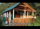 Веранда на даче через год после строительства