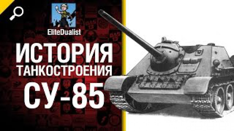 СУ-85 - История танкостроения - от EliteDualist Tv [World of Tanks]