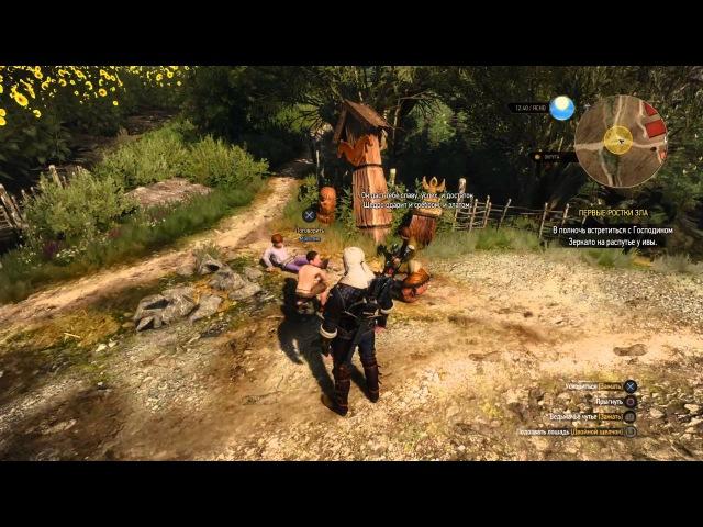 Ведьмак 3 Дикая Охота DLC Каменные сердца Детская песня о Гюнтере о'Диме