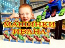 Hot Wheels Машинки ХОТ ВИЛС от Свитбокс Sweet Box Новинка 👍