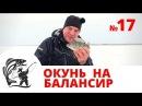 Ловля ОКУНЯ зимой НА БАЛАНСИР Зимняя рыбалка