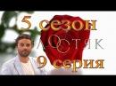 Холостяк 5 сезон 9 серия 06.05.17