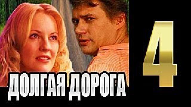 Долгая дорога 4 серия ( Долгая дорога домой, 2013 ) мелодрама