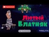 НОВИНКА 2017.Пранкота Лютый Блатняк Евгений Вольнов