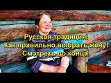 Семейные традиции на Руси.Эти 47 минут Поставят всё на свои места в вашей семье!!!