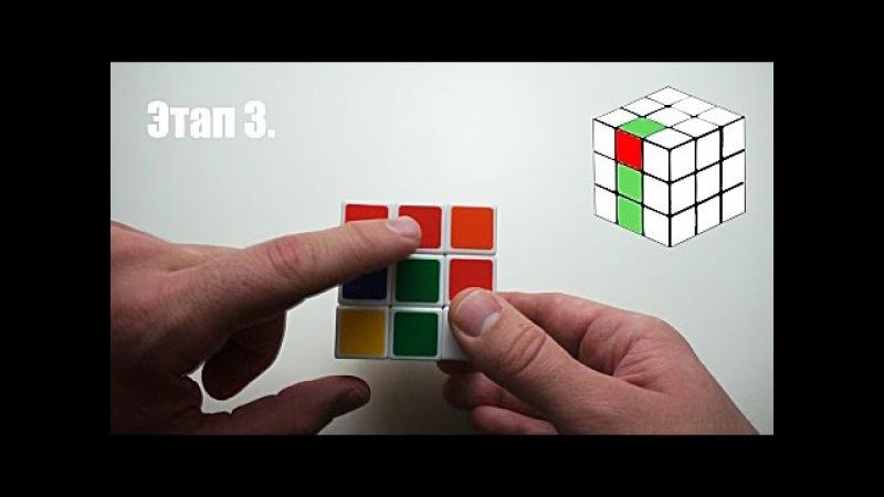 ИНСТРУКЦИЯ Как собрать кубик рубика 3х3 Более светлая версия видео смотреть онлайн без регистрации