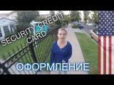 ОФОРМЛЕНИЕ Security Credit Card