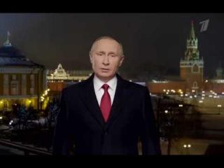 Новогоднее обращение президента России Владимира Путина 2017 (31.12.2016) [Рифмы и Панчи]