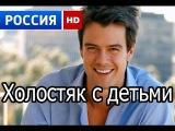 Хорошая русская мелодрама Холостяк с детьми смотреть русские мелодрамы 2016 HD