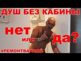 Правильный ремонт ванной и Душ без душевой кабины. Совет от Алексея Земскова.