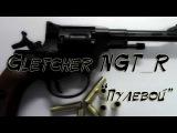 Пневматический револьвер Gletcher NGT R (полный обзор) Купить popadiv10.ru