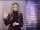 Основные фразы в жестах