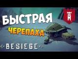 Besiege - Новые постройки | Петух,Черепаха