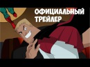 Бэтмен и Харли Квинн Официальный русский трейлер