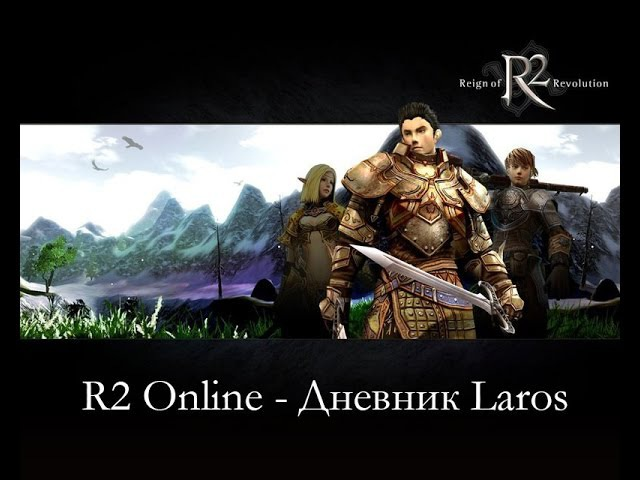 R2 Online - Дневник Laros 16