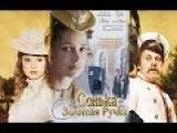 Легендарная воровка Сонька золотая ручка 01-06 серии