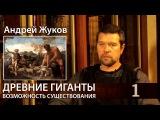 Андрей Жуков Древние Великаны и Гиганты #1