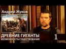 Андрей Жуков Древние Великаны и Гиганты 1
