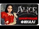 Alice: Madness Returns. ШОКИРУЮЩИЙ ФИНАЛ!