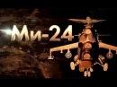 Ми-24. Армейский ударный вертолёт. Фильм 1. Винтокрылый боец.