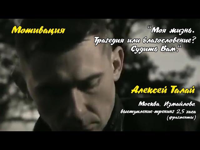Тренинг~Мотивация Моя жизнь Трагедия или благословение Судить вам Алексей Талай Москва