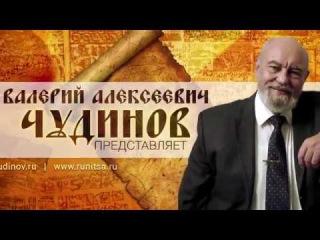 Валерий Чудинов (Ведизм   Общинно-Родовой Строй   Ведическая Русь)