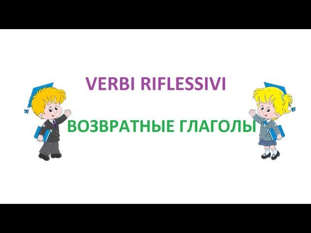 Говорим по-итальянски: возвратные глаголы/verbi riflessivi