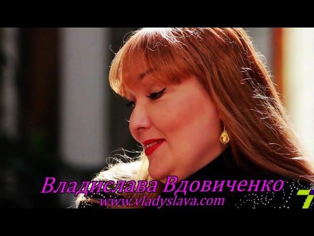 Что ты поникла, зеленая Ивушка Владислава Вдовиченко автор видео Светлана Бружина