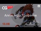 НАВЫКИ КОНЦЕПТ ХУДОЖНИКА. CG Stream. Александр Труфанов. Часть 2.