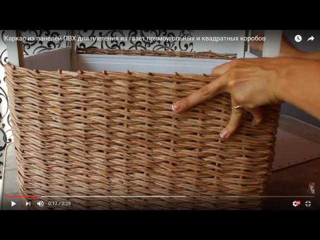 📌Каркас из панелей ПВХ для плетения из газет прямоугольных и квадратных коробов