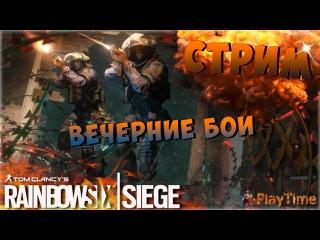 Rainbow Six: Осада - В бой идут одни старики!!!