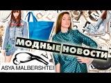 Модные новости: Asya Malbershtein, Zara, Chloé, Jimmy Choo, Balenciaga