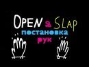 Техника игры на конгах - open slap - урок 2