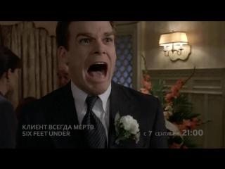 Клиент всегда мертв (Six Feet Under) Трейлер | NewSeasonOnline.ru