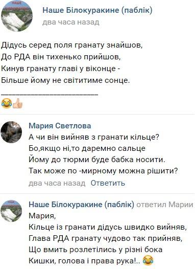 Анекдоти про голову Білокуракинської РДА Іванюченка на сайті Білокуракинський портал