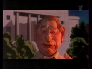 (staroetv.su) Театр кукол c Михаилом Леонтьевым (Первый канал, 29.09.2003) Фрагмент