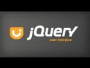 DangerPro - JQuery UI - Реализация Autocomplete