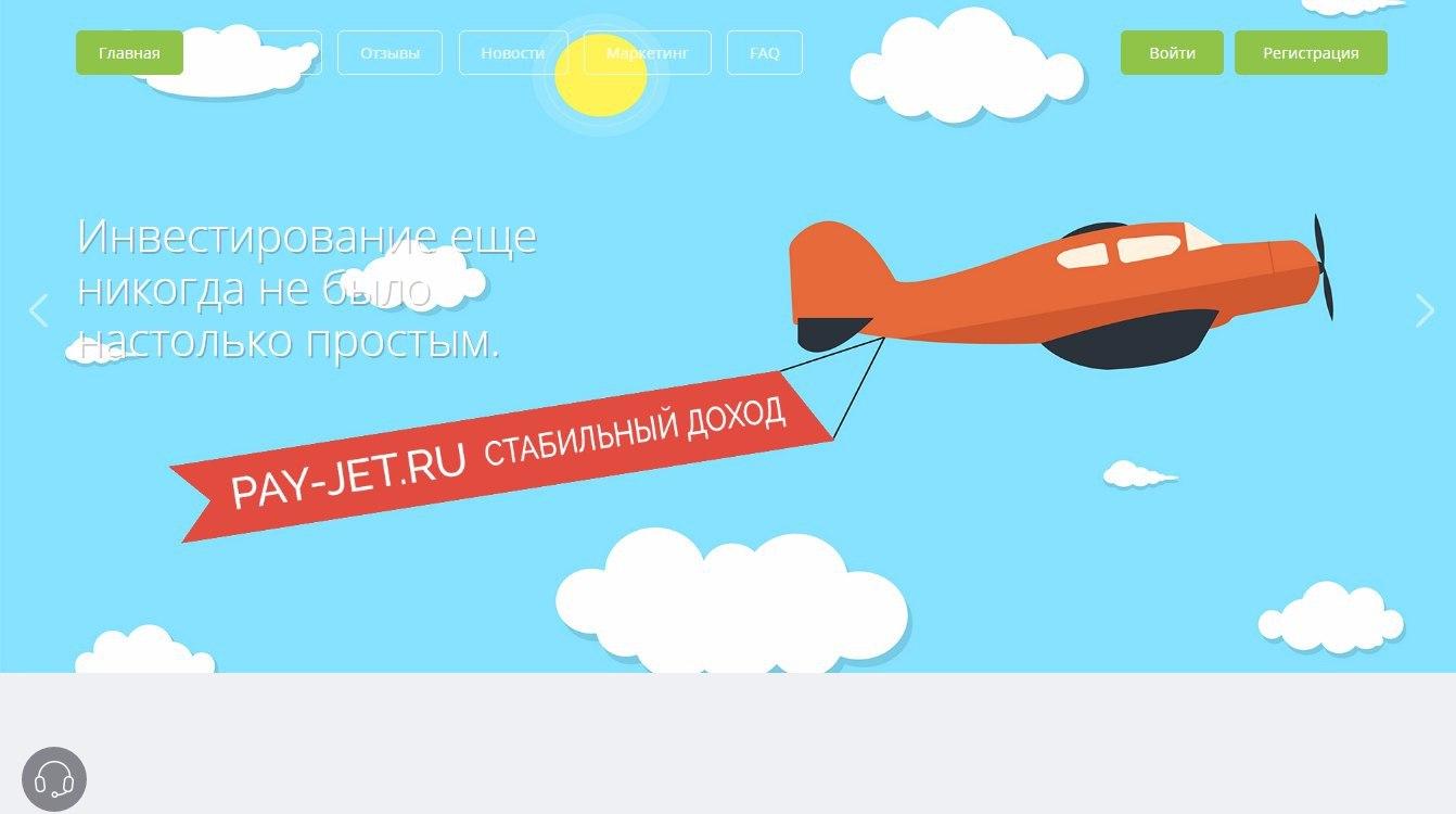 Pay Jet