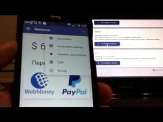 Как заработать на андроиде реально приложение Глобус Мобайл Mobile Globe to Make Money