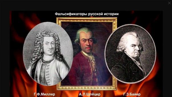 Ломоносов и борьба с подлогом в русской истории