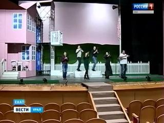 MХТ им.Чехова в Екатеринбурге с Примадоннами - Вести.Урал. (16.01.17.)