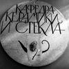 Кафедра художественной керамики и стекла СПГХПА